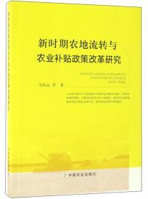 新时期农地流转与农业补贴政策改革研究