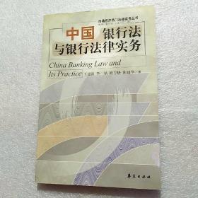 中国银行法与银行法律实务/市场经济热门法律实务丛书