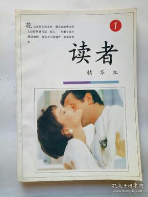 《读者》精华本(1)
