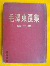 一版一印红精装【毛泽东选集】第三卷