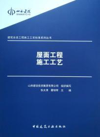 建筑安装工程施工工艺标准系列丛书:屋面工程施工工艺