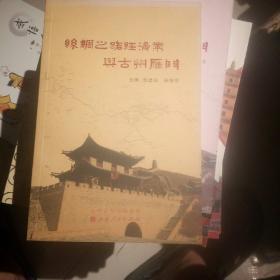 丝绸之路经济带与古州雁门