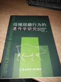 母猪规癖行为的遗传学研究