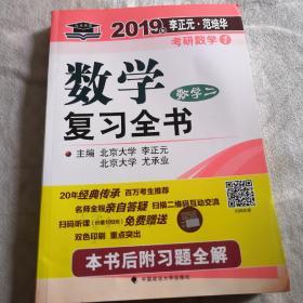 2019.年李正元·范培华考研数学数学复习全书.数学二