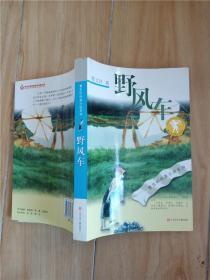 野风车  江苏少年儿童出版社