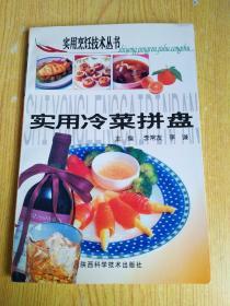 实用冷菜拼盘——实用烹饪技术丛书