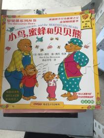 贝贝熊系列丛书-小鸟,蜜蜂和贝贝熊