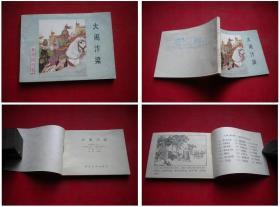 《大闹汴梁》杨家将12,64开史慧芳绘,河北1983.12一版一印,571号,连环画