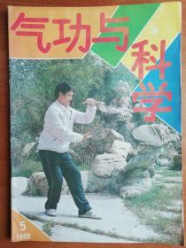 气功与科学1988.5  天府纯阳功 二】金刚经中的气功.