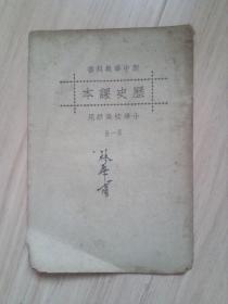 《新中华历史课本》第一册