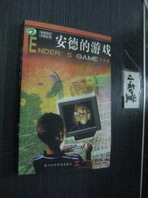 世界科幻大师丛书:安德的游戏