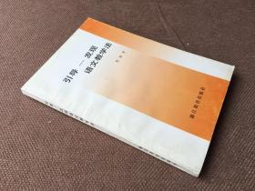 引导—发现语文教学法