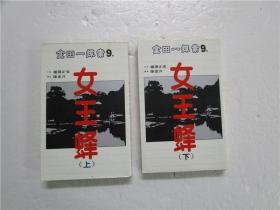 金田一探案9 女王蜂 上下册全 (小32开)