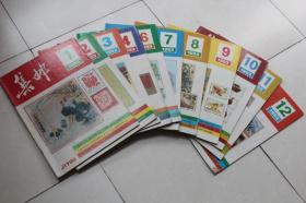 集邮1993年12期合卖