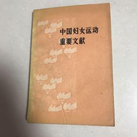 中国妇女运动重要文献