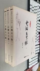 云海玉弓缘:梁羽生作品集(上中下)