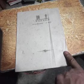 黄土专题报告提纲【油印】