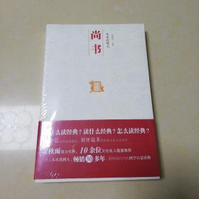 中国历代经典宝库:华夏的曙光·尚书