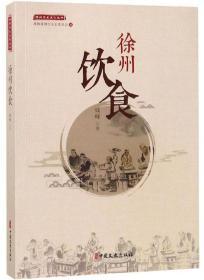 徐州历史文化丛书:徐州饮食