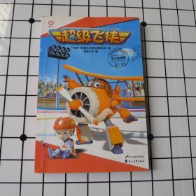 超级飞侠 冰上的挑战 高清故事漫画书