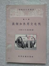 高频加热用发电机(高频热处理丛书第8册)
