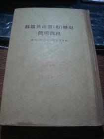 苏联共产党(布)历史简明教程(硬精装)