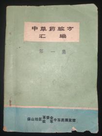 云南保山地区《中草药验方汇编》第一集