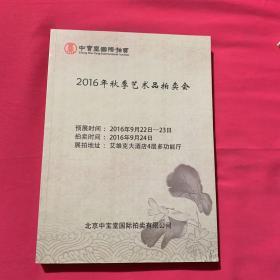 2016年秋季艺术品拍卖会 中宝堂国际拍卖