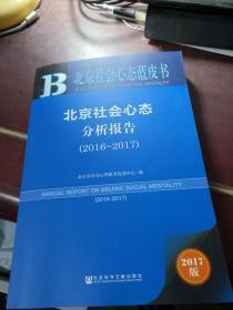 北京社会心态蓝皮书:北京社会心态分析报告(2016~2017)