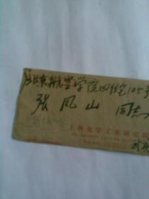 信封一个:印上海化学工业研究院,寄到北京航空学院的(1978年实寄封)