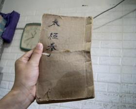 太极拳【线装宣纸本】老版书完整,中间撕两半了,如图所示