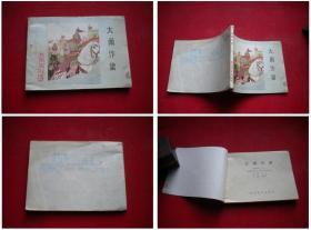 《大闹汴梁》杨家将12,64开史慧芳绘,河北1985.5一版二印,573号,连环画