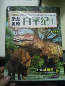 恐龙星球白垩纪(一)