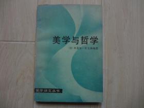 美学译文丛书:美学与哲学 (书后皮有缺口)【馆藏书】