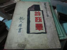 新汉医学丛书.诊断学(伪康德8年)