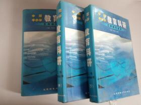 《中国中小学教育科研工作指导全书》上中下 三册全  硬精装
