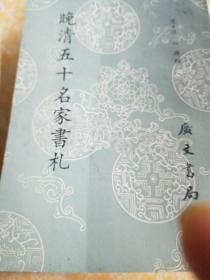 晚清五十名家书札(平装,大32K)