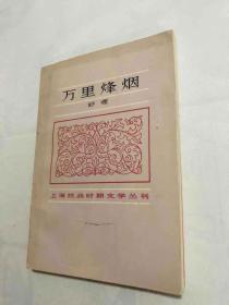 现代著名作家 舒湮签赠胡乔木<<万里烽烟>>--- 珍贵收藏佳品!