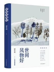 世间风物好(梁实秋散文精选集,女儿梁文茜授权版本)