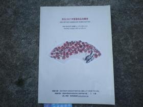 2007. 8月《淳浩:瓷器.工艺品》拍卖
