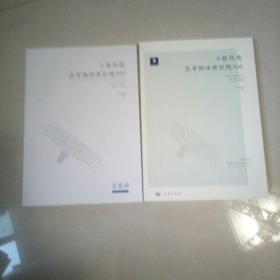 小猿热搜:高考物理典型题300十答案册,共二册合售,16开本全新
