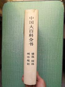 中国大百科全书.建筑园林城市规划
