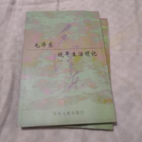 毛泽东晚年生活琐记