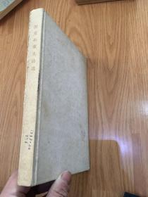 涅克拉夫诗选(精装)北京大学图书馆藏书