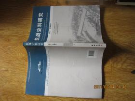 抗战史料研究. 2013·第2辑