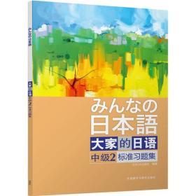 大家的日语(中级)(2)(标准习题集)