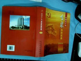中国共产党吉林执政实录2008