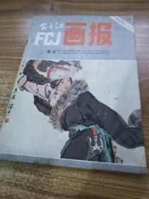 富春江画报 1983.4