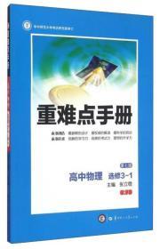 重难点手册:高中物理(选修3-1 RJ 第7版)
