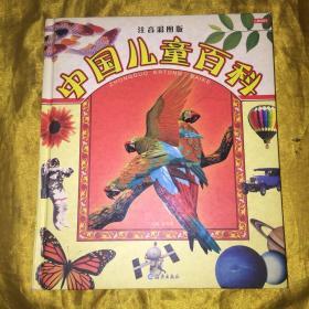 中国儿童百科(注音彩图版)